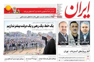 صفحه ی نخست روزنامه های سیاسی دوشنبه ۳ آبان