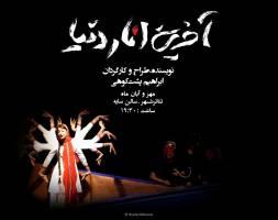 استقبال تهرانی ها از تئاتر «آخرین انار دنیا»