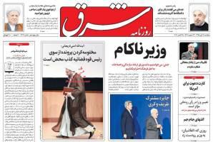 صفحه ی نخست روزنامه های سیاسی سه شنبه ۴ آبان