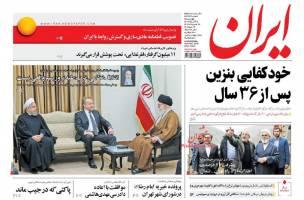 صفحه ی نخست روزنامه های سیاسی چهارشنبه ۵ آبان