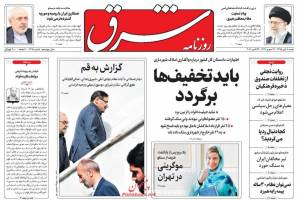 صفحه ی نخست روزنامه های سیاسی شنبه ۸ آبان