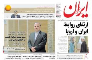 صفحه ی نخست روزنامه های سیاسی یکشنبه ۹آبان