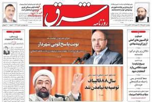 صفحه ی نخست روزنامه های سیاسی دوشنبه ۱۰ آبان