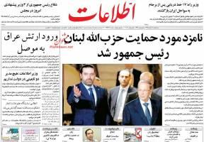 صفحه ی نخست روزنامه های سیاسی سه شنبه ۱۱ آبان