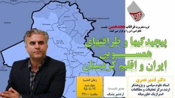 پیچيدگيها و ظرافتهاي همسـويي  ايران و اقليم كردستان - د.قدیر نصری