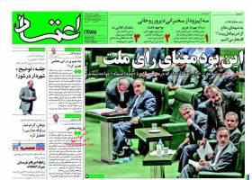 صفحه ی نخست روزنامه های سیاسی چهارشنبه ۱۲ آبان