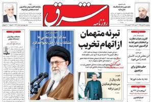 صفحه ی نخست روزنامه های سیاسی پنجشنبه ۱۳ آبان