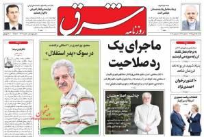 صفحه ی نخست روزنامه های سیاسی شنبه ۱۵ آبان