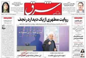صفحه ی نخست روزنامه های سیاسی یکشنبه ۱۶ آبان