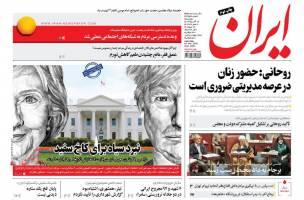 صفحه ی نخست روزنامه های سیاسی دوشنبه ۱۷ آذر