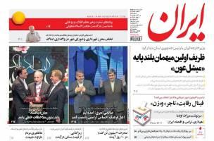 صفحه ی نخست روزنامه های سیاسی سه شنبه ۱۸ آذر