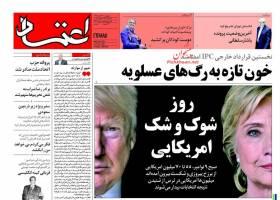 صفحه ی نخست روزنامه های سیاسی چهارشنبه ۱۹ آبان
