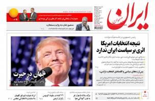 صفحه ی نخست روزنامه های سیاسی پنجشنبه ۲۰ آبان