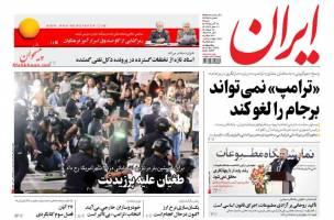 صفحه ی نخست روزنامه های سیاسی شنبه ۲۲ آبان