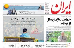 صفحه ی نخست روزنامه های سیاسی یکشنبه ۲۳ آبان