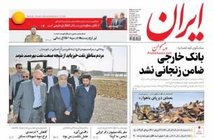 صفحه ی نخست روزنامه های سیاسی دوشنبه ۲۴ آبان