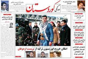 انتشار بیست و پنجمیمن شماره دو هفته نامه دهنگی کوردستان