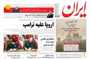 صفحه ی نخست روزنامه های سیاسی سه شنبه ۲۵ آبان