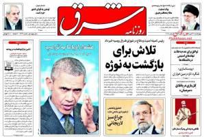 صفحه ی نخست روزنامه های سیاسی چهارشنبه ۲۶ آبان