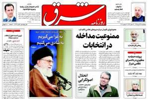 صفحه ی نخست روزنامه های سیاسی پنجشنبه ۲۷ آبان