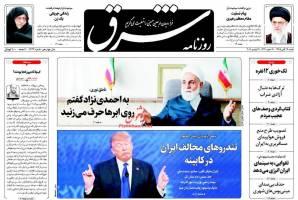 صفحه ی نخست روزنامه های سیاسی شنبه ۲۹ آبان