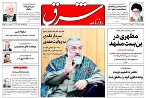 صفحه ی نخست روزنامه های سیاسی دوشنبه ۱آذر