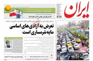 صفحه ی نخست روزنامه های سیاسی سه شنبه ۲ آذر