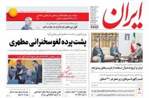 صفحه ی نخست روزنامه های سیاسی چهارشنبه ۳ اذر