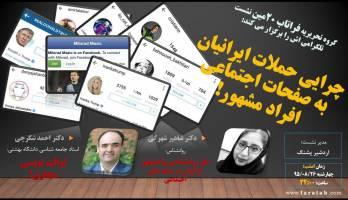 چرایی حملات مجازی ایرانیان به صفحات اجتماعی افراد مشهور!