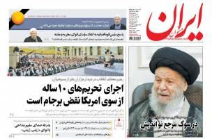 صفحه ی نخست روزنامه های سیاسی پنجشنبه ۴ آذر