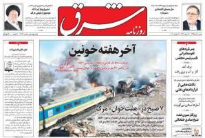 صفحه ی نخست روزنامه های سیاسی شنبه ۶ آذر