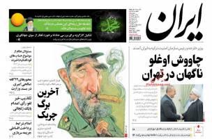 صفحه ی نخست روزنامه های سیاسی یکشنبه ۷ آذر