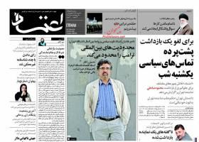 صفحه ی نخست روزنامه های سیاسی سه شنبه ۹ آذر