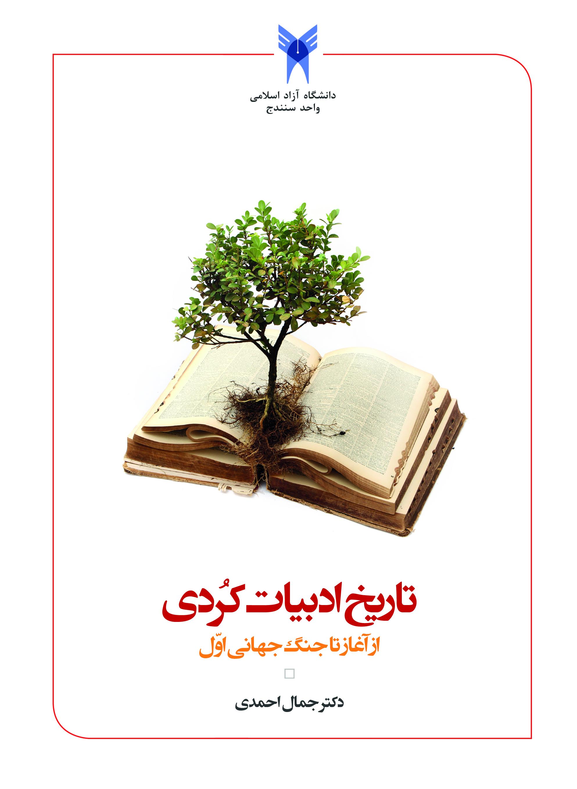 مراسم رونمایی دو کتاب در حوزه ادبیات کردی
