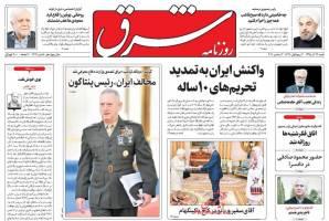صفحه ی نخست روزنامه های سیاسی شنبه ۱۳ آذر