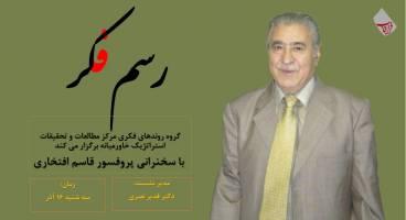 «رسم فکر» با سخنرانی پروفسور قاسم افتخاری