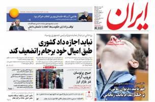 صفحه ی نخست روزنامه های سیاسی یکشنبه ۱۴ آذر