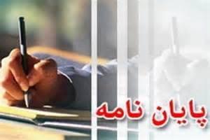 ثبت پایاننامهها و رسالهها در «ایرانداک» الزامی شد