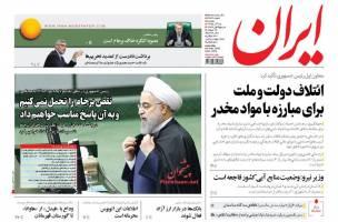 صفحه ی نخست روزنامه های سیاسی دوشنبه ۱۵ آذر