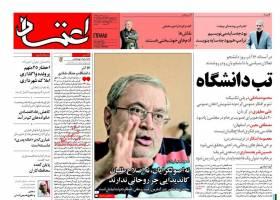 صفحه ی نخست روزنامه های سیاسی سه شنبه ۱۶ آذر