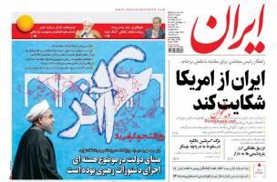 صفحه ی نخست روزنامه های سیاسی چهارشنبه ۱۷ آذر