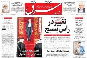صفحه ی نخست روزنامه های سیاسی پنجشنبه ۱۸ آذر