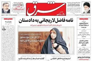 صفحه ی نخست روزنامه های سیاسی شنبه ۲۰ آذر