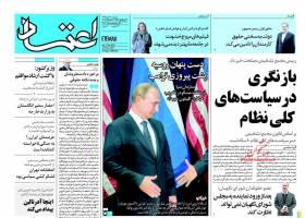 صفحه ی نخست روزنامه های سیاسی یکشنبه ۲۱ آذر