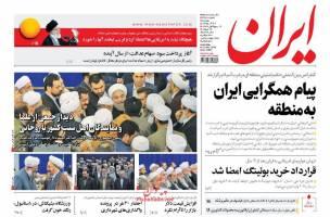 صفحه ی نخست روزنامه های سیاسی دوشنبه ۲۲ آذر