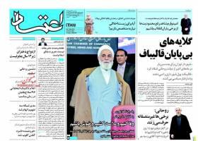 صفحه ی نخست روزنامه های سیاسی سه شنبه ۲۳ آذر