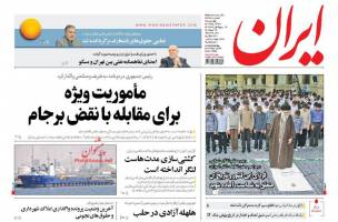 صفحه ی نخست روزنامه های سیاسی چهارشنبه ۲۴ آدر