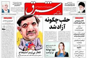صفحه ی نخست روزنامه های سیاسی پنجشنبه ۲۵ آذر
