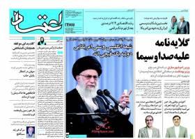 صفحه ی نخست روزنامه های سیاسی یکشنبه ۲۸ آذر