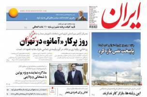 صفحه ی نخست روزنامه های سیاسی دوشنبه ۲۹ آذر